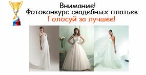фотоконкурс свадебных платьев