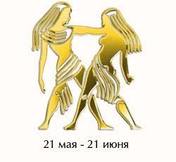 гороскоп 2017 года близнецы