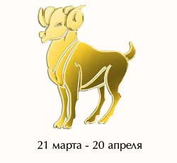 гороскоп 2019 года овен