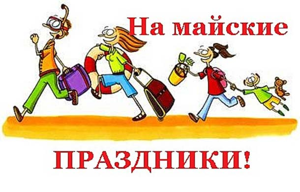 выходные в россии