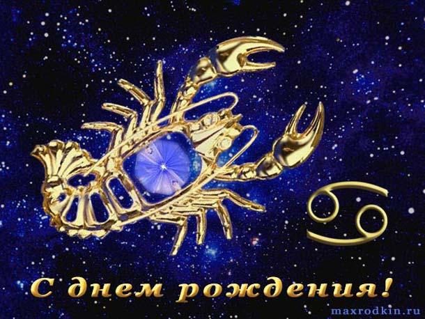 Поздравления с днем рождения знак зодиака в июне
