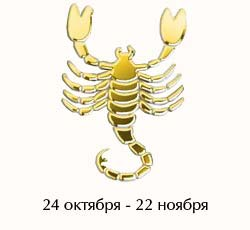 гороскоп скорпион 2019 год