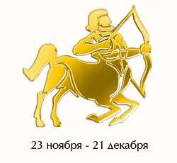 гороскоп 2017 год стрелец