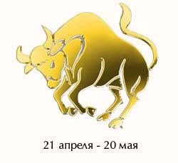 гороскоп 2017 год телец