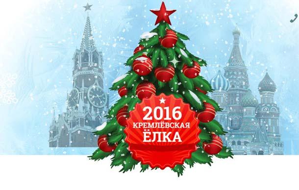 новогодняя елка 2017 в кремле