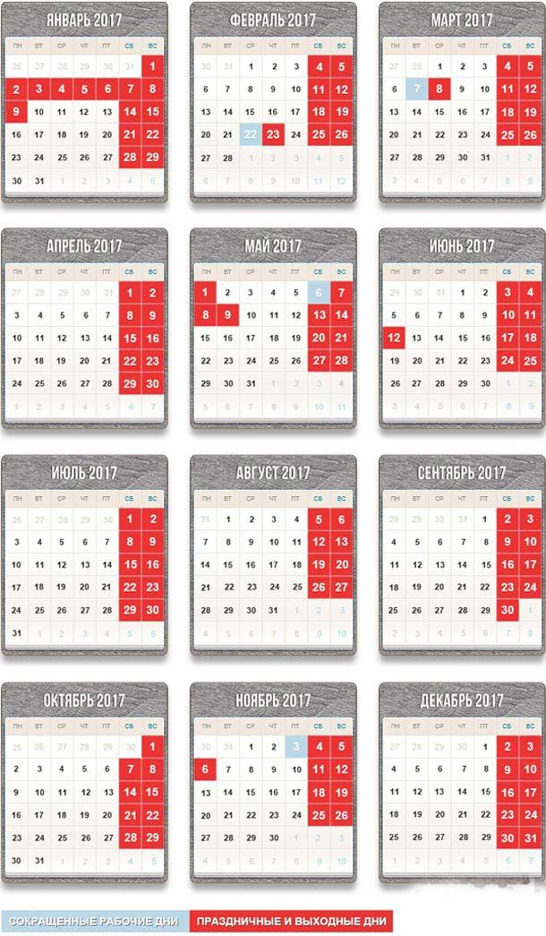 производственный календарь 2019 года