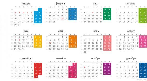 календарь на 2017 учебный год