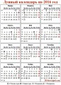 Все месяцы лунного календаря 2017 года