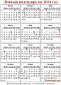 Все месяцы лунного календаря 2019 года